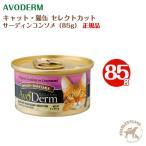 アボダーム キャット・猫缶 セレクトカット/サーディンコンソメ(85g) 【配送区分:P】