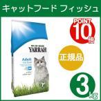 ヤラー/YARRAH/キャットフード/猫/正規品