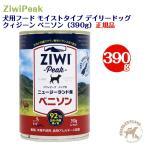ZiwiPeak ジウィピーク モイストタイプ デイリードッグ・クィジーン ベニソン 370g【配送区分:W】