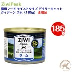 ZiwiPeak ジウィピーク モイストタイプ デイリーキャット・クィジーン ラム 170g【配送区分:W】