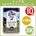 ジウィピーク ZiwiPeak 犬用フード/モイストタイプ デイリードッグ・クィジーン/NZグラスフェッド ビーフ(370g)【配送区分:W】