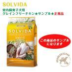 ★サンプル★ソルビダ SOLVIDA グレインフリー チキン室内飼育子犬用(50g)【配送区分:P】