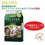 ★サンプル★ソルビダ SOLVIDA グレインフリーチキン 室内飼育成犬用(50g) 【配送区分:P】
