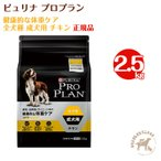 ピュリナ プロプラン 全犬種 成犬用 ダイエットフード チキン (2.5kg)【配送区分:P】