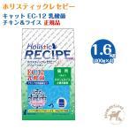 ホリスティックレセピー キャット ソリューション EC-12 乳酸菌 チキン&ライス 猫用 (1.6kg:分包) 【配送区分:P】