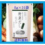 送料無料 国産 野菜だし【 茅乃舎野菜だし 8g×24袋 久原本家 】国産玉ねぎ コンソメ 風だし かやのや 無添加 濃縮 本格的なだし