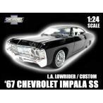 1/24 ミニカー 1967 CHEVROLET IMPALA SS(ブラック) リアルデイトンカスタム/67年式 シボレーインパラ ローライダー