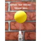 アンテナトップ【イエローボール】自動車だけじゃなく、自転車やインテリアにも使える黄色い無地のアンテナボール!アンテナトッパー