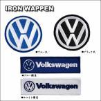ショッピングワッペン ワッペン VOLKS WAGEN 全4種類 刺繍 アイロン 車 VW フォルクスワーゲン