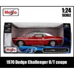 1/24 箱入りダイキャスト ミニカー【1970 Dodge Challenger R/T coupe (レッド)】70年式 ダッジ チャレンジャー【MAISTO社製】マイスト