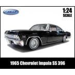 ミニカー 1/24 箱入り 1965 CHEVROLET IMPALA SS396 ワイヤーホイール ブラック アメ車 インパラ