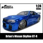 ミニカー 1/24 箱入り ワイルドスピード Brian's Nissan Skyline GT-R R34 キャンディブルー 日産スカイライン