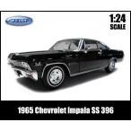 ミニカー 1/24 箱入り 1965 CHEVROLET IMPALA SS396 ノーマルホイール ブラック アメ車 インパラ