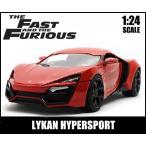 ミニカー 1/24 箱入り ワイルドスピード Lykan HyperS