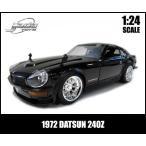 1/24 ダイキャストミニカー【'72 DATSUN 240Z(ブラック)】1972年式ダットサン240Z 日産NISSAN