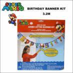 スーパーマリオ グッズ BIRTHDAY BANNER KIT(3.2m) お誕生日パーティー