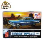1/25 アメ車 プラモデル '61 Chevrolet Impala SS 1961年式 シボレーインパラ ミニカー