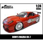 1/24 ワイルドスピード ミニカー 箱入り DOM'S MAZDA RX-7(レッド) ドミニク マツダ RX7 FAST&FURIOUS ダイキャスト