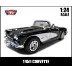 ミニカー 1/24 箱入り 1959 CORVETTE ブラック アメ車