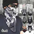 スカル フェイスマスク マスク スカル柄 (全6種類/ブラック)