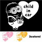 ステッカー ミニオンCHILD IN CARハート(全3色)車 MINIONデカールセーフティー 子どもが乗っています