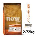 ナウフレッシュ 低カロリーダイエット&シニア犬用 2.72kg