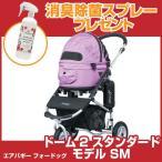 送料無料 エアバギー フォードッグ ドーム2 スタンダードモデル SM ( キャリー カート バギー 犬用品 売れ筋 )