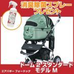 送料無料 エアバギー フォードッグ ドーム2 スタンダードモデル M ( キャリー カート バギー 犬用品 売れ筋 )