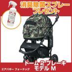 送料無料 エアバギー フォードッグ ドーム2 ブレーキモデル M ( キャリー カート バギー 犬用品 売れ筋 )