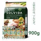 ソルビダ インドアアダルト 900g こちらの商品はクーポン対象外です。