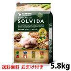 ソルビダ インドアアダルト 5.8kg  ビィプラスおやつサプリをプレゼント中! 送料無料!こちらの商品はクーポン対象外です
