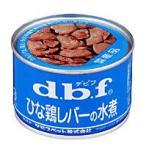 デビフ ひな鶏レバーの水煮 150g ( ドッグフード ウェットフード 缶詰 セール )