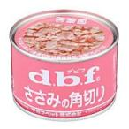 デビフ ささみの角切り 150g (ドッグフード ウェットフード 缶詰 セール )