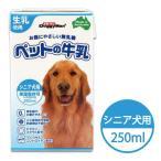 ドギーマン ペットの牛乳 シニア犬用 250ml ( ドッグフード おやつ ミルク 犬用品 )