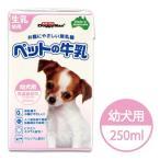 ドギーマン ペットの牛乳 幼犬用 250ml ( ドッグフード おやつ ミルク 犬用品 )