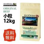 アボダーム オリジナルビーフ 小粒 12kg  (ドッグフード ドライフード セール 売れ筋))