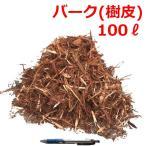 バーク (樹皮) 100L 国産針葉樹 スギ ヒノキ 堆肥 マルチングに