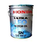 ホンダ純正オイル・ウルトラLEO(レオ)SN、GF-5/0W-20・低燃費エンジンオイル20L缶(08217-99977)