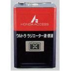 ホンダ純正スーパー長寿命冷却液・E-ロングライフクーラント18L(青色)缶・希釈済み(08CLA-G010L1)