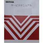 ホンダ エンジンブロワ HHB25用サービスマニュアルブック(60VJ700)