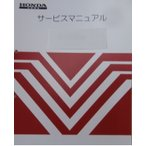 ホンダ 汎用エンジン(GX360)用サービスマニュアルブック(60ZA050)