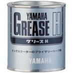 ヤマハ純正・ポリウレア系の耐熱性に優れたグリースH(150g)品番90793-40024(90793-40017)