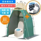 大人気の災害時用簡易トイレ テント+ポータブルトイレ+トイレ防衛袋 3点セット(品番FS-12)(fujix)