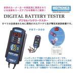 ミドトロニクス12V自動車バッテリーテスター(電機系故障診断機)(品番PBT-200)nbc