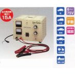 業務用充電器・AC100V/DC6〜75V15A(SP1-75-15DT)GSユアサ