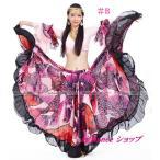 新着 ベリーダンス 衣装 スカート ジプシー フラメンコ 社交ダンス 720度 スカート  全2色展開