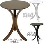 サイドテーブル【特価】【直径40cm、高さ約54.5cm】送料無料(北海道・沖縄・離島を除く) お客様による組立が必要です。 ブラウン ブラック ホワイト CF-913