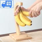 バナナツリー 送料無料(ポスト投函・メール便)※お客様による組み立てが必要です。【同梱不可】 木製 バナナスタンド おしゃれ ネコポス 北欧
