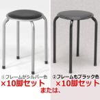 パイプ丸イス 10脚セット【特価】 送料無料(北海道・沖縄・離島を除く)サイズはよくご確認くださいませ♪ パイプ丸椅子 パイプ椅子 FB-01BK