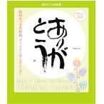 相田みつを  2017年 卓上ポストカードカレンダー